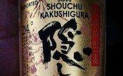 shochu-(1).jpg